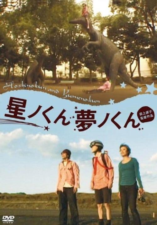 Hoshino-kun, Yumeno-kun (2001)