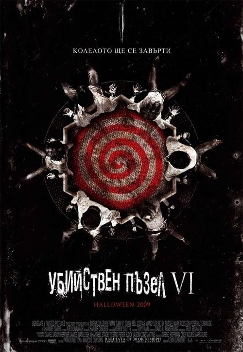 Убийствен пъзел VI