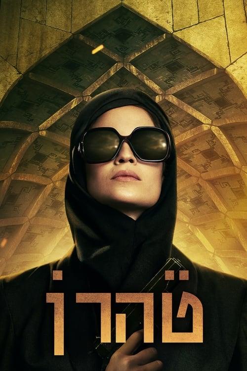 Tehran - Poster