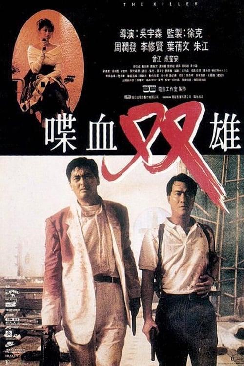 The Killer - 喋血雙雄 - 1989