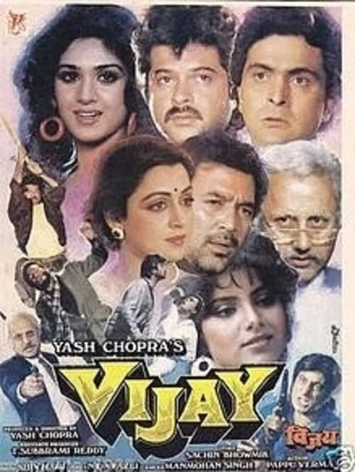 Vijay ( विजय )
