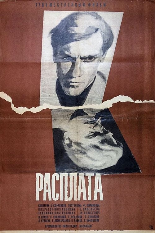 Reckoning (1970)