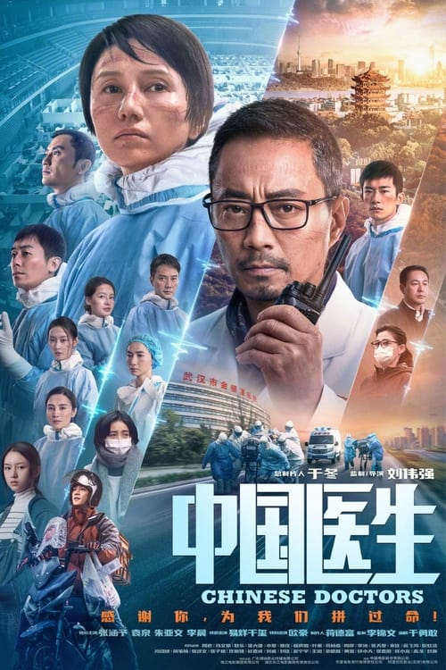 Chinese Doctors Download