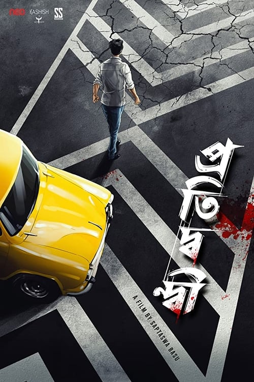 Pratidwandi (2021) Poster