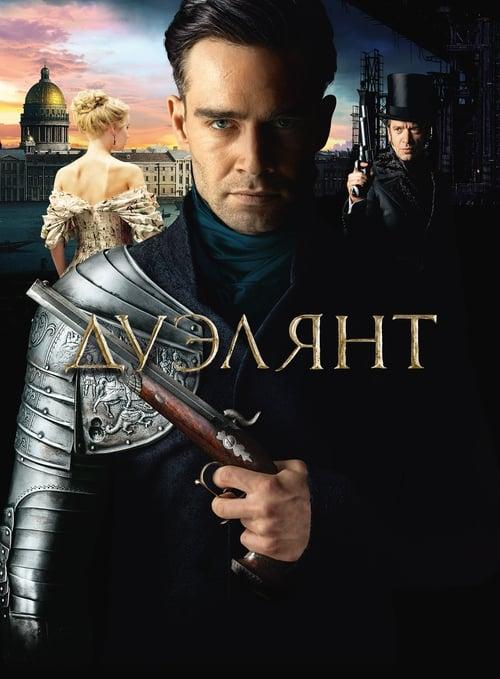 Дуэлянт Online