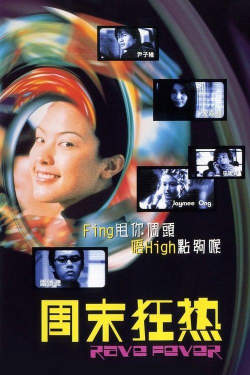 Rave Fever (1999)
