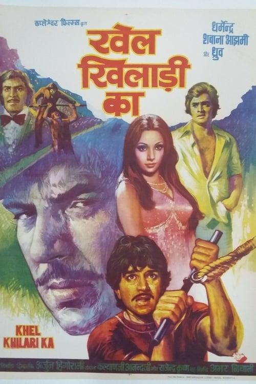 Khel Khilari Ka (1977)