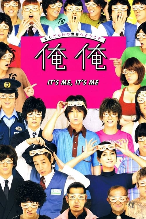 It's Me It's Me (2013) Poster