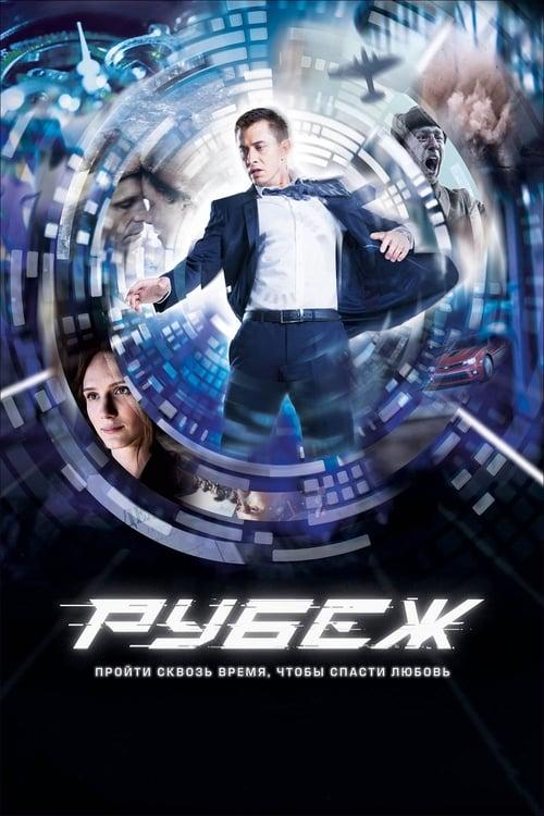 Постер фильма Рубеж
