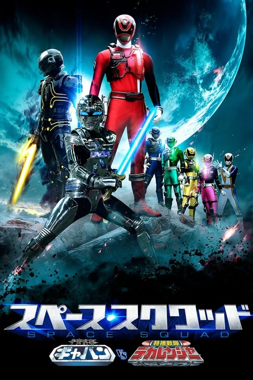 Mira La Película ¡Space Squad: Uchuu Keiji Gavan Vs. Tokusou Sentai Dekaranger! En Español