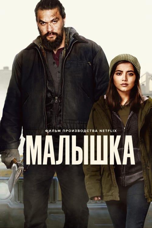 ПОЛУЧИТЬ СУБТИТРЫ Малышка (2021) в Русский SUBTITLES