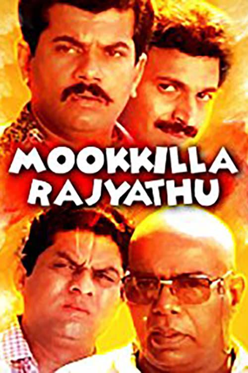 Mookilla Rajyathu (1991)