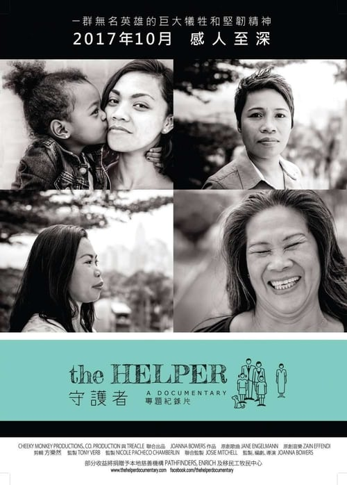 The Helper (2017)