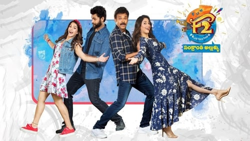 F2: Fun and Frustration (2019) HD 720p | HEVC | 900MB | Download
