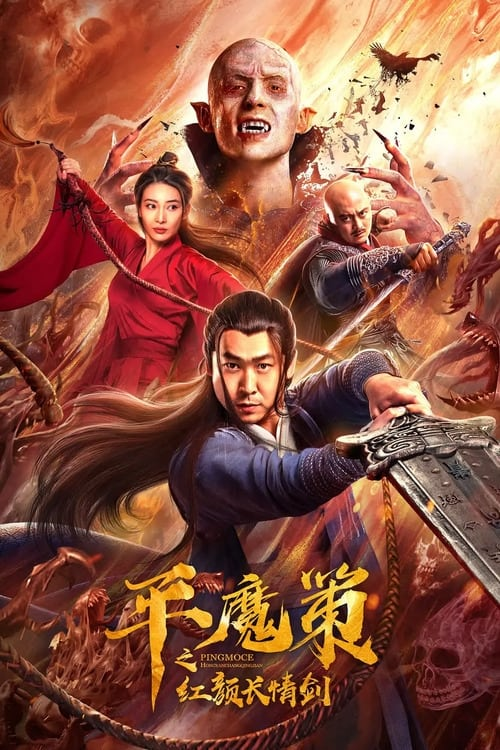 Ping Mo Ce: The Red Sword of Eternal Love