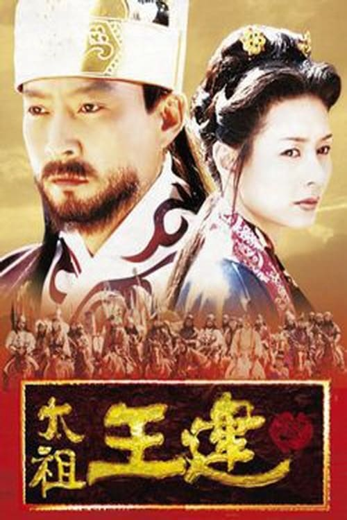 Emperor Wang Gun (2000)
