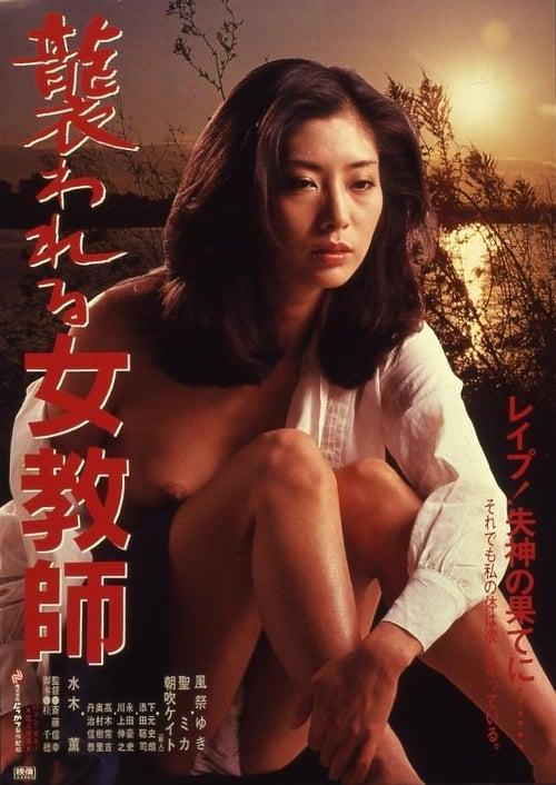 Attacked Female Teacher (1983)