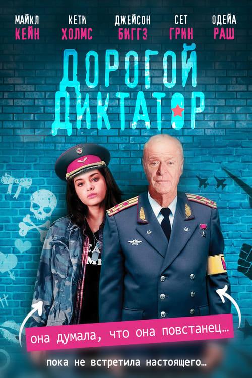 Постер фильма Дорогой диктатор