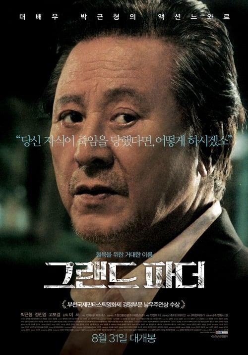 Película 그랜드파더 En Buena Calidad Hd 720p