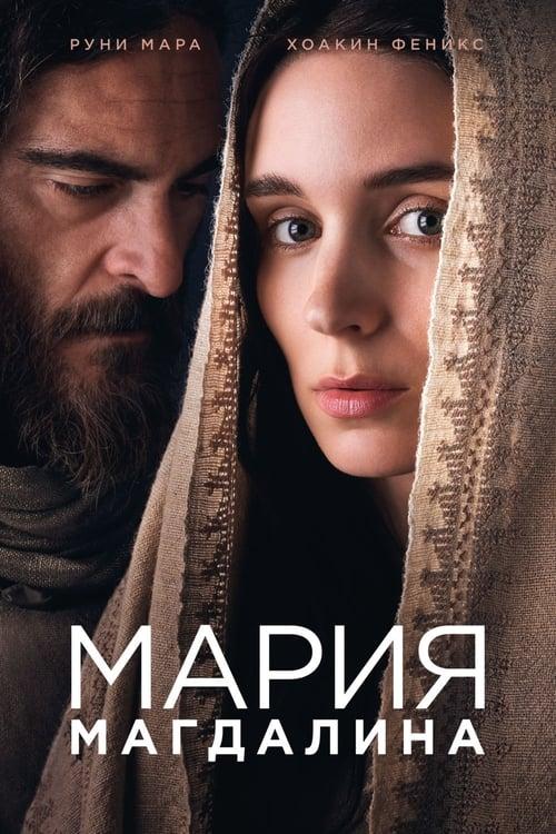 Постер фильма Мария Магдалина