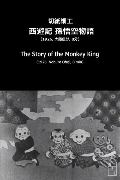 The Story of the Monkey King (1926)