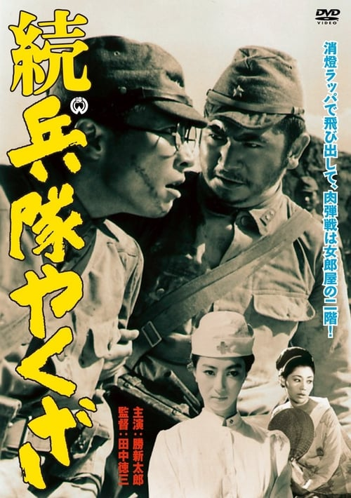 Hoodlum Soldier and the C.O. (1965)