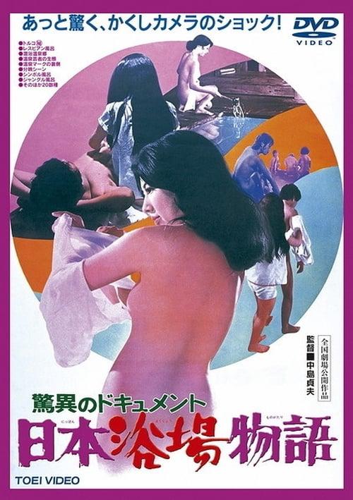 Nippon yokujo monogatari Online