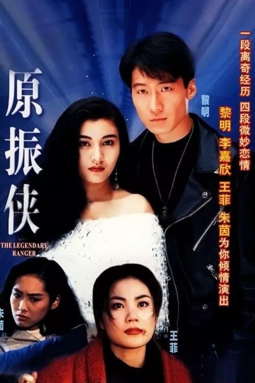 The Legendary Ranger (1993)