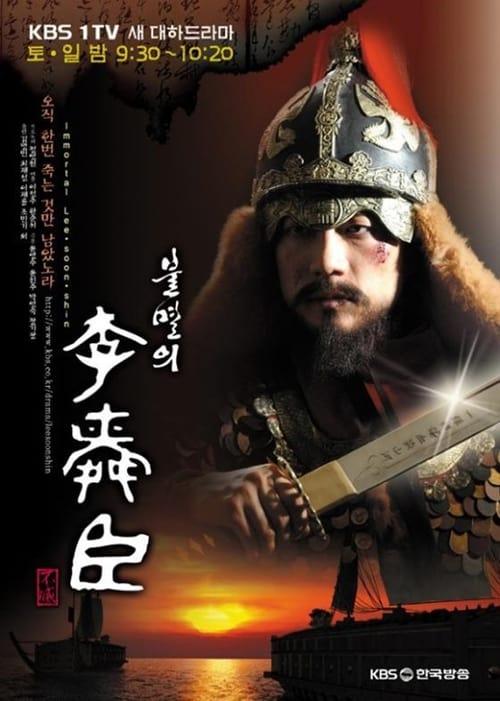 Immortal Admiral Yi Sun-sin