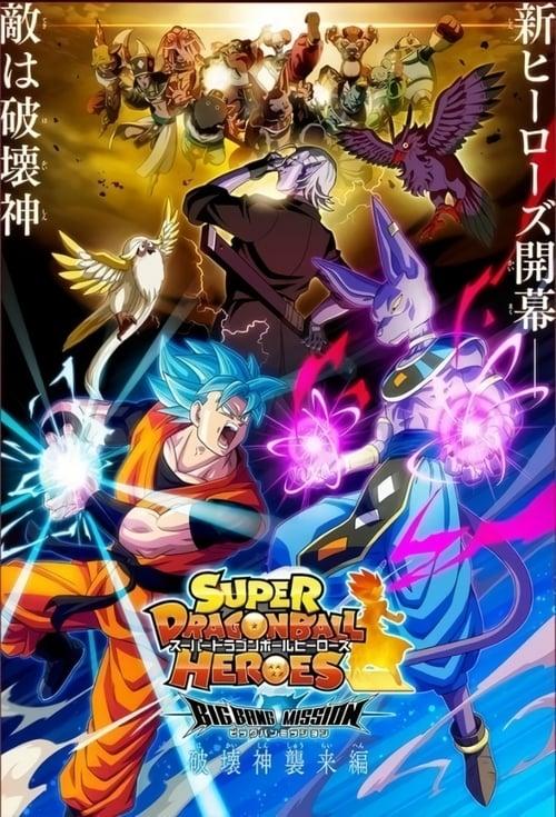 Super Dragon Ball Heroes: Universe Genesis Arc