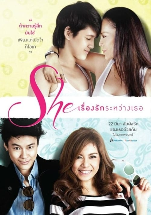 She: Their Love Story (2013)