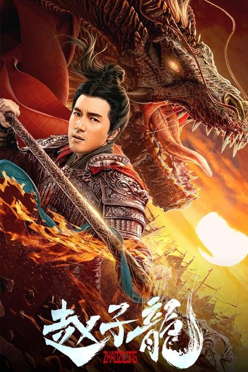 Full Movie Zhao Zilong, God of War - Putlocker Streaming