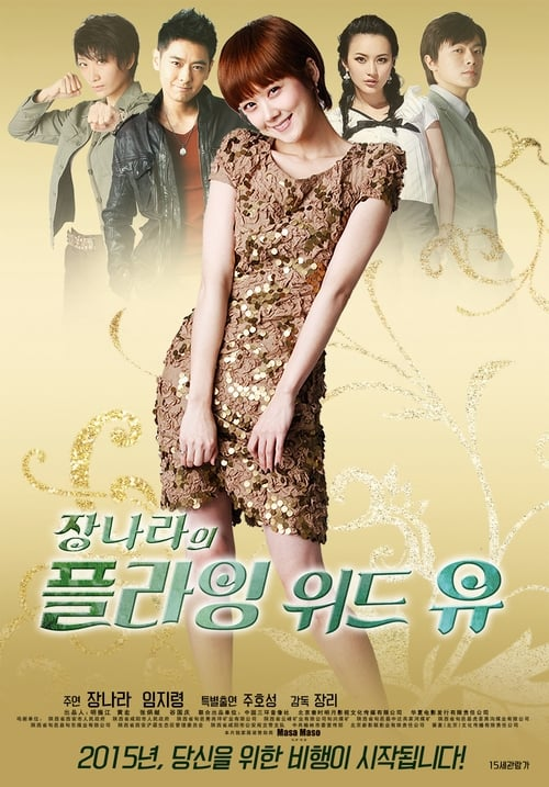 Flying with You (2012)