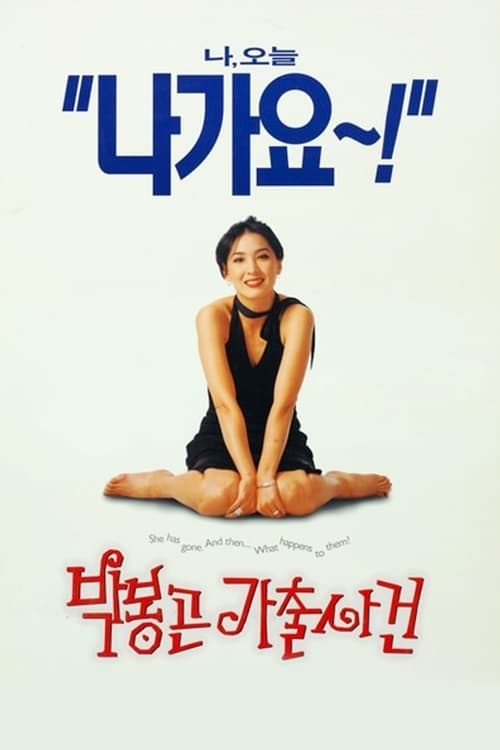 The Adventures of Mrs. Park (1996)