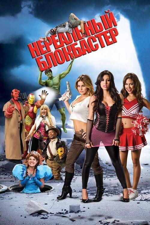 Disaster Movie film en streaming