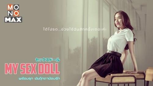 พร้อมรัก ยัยตุ๊กตาซ้อมรัก (2020) My Sexdoll
