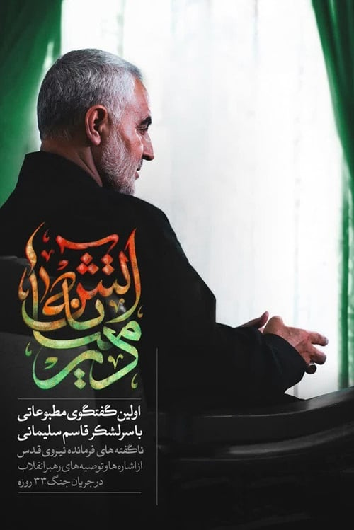 Watch In the Middle of the Fire: Exclusive conversation with Major General Soleimani Online s1xe1