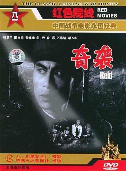 Raid (1960)