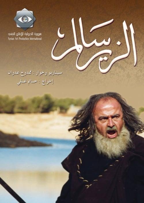 AlZeer Salem (2000)