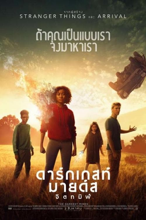 The Darknest Minds (2018) จิตทมิฬ