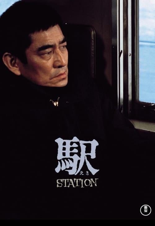 Eki Station Online