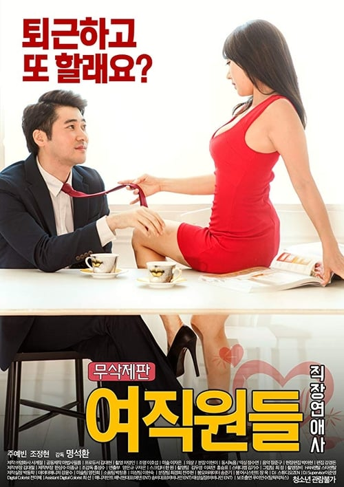 Female Workers: Romance At Work (2016)