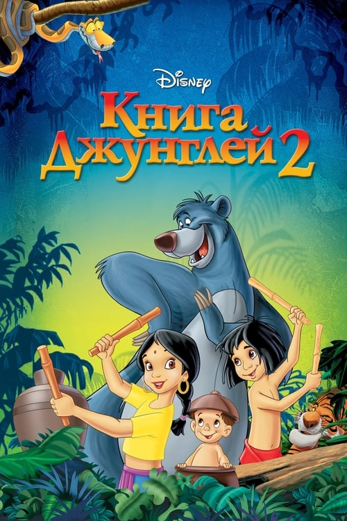 Книга джунглей 2