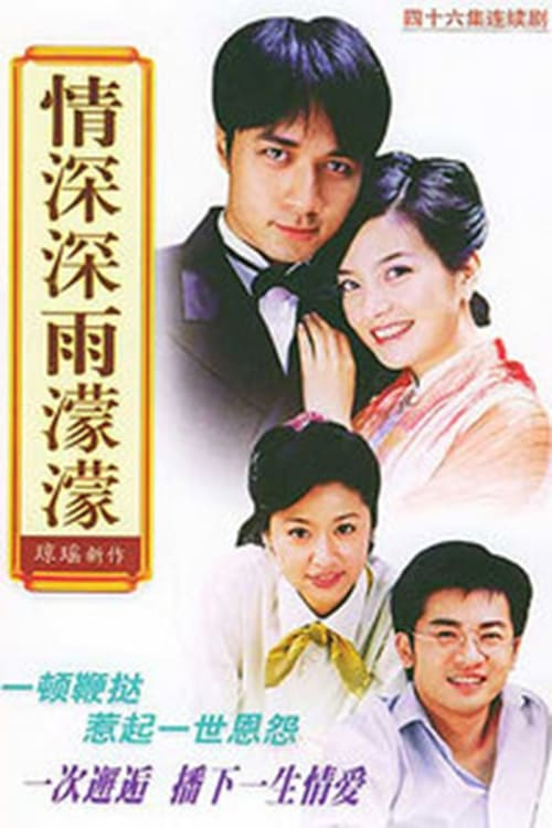 Largescale poster for Romance in the Rain