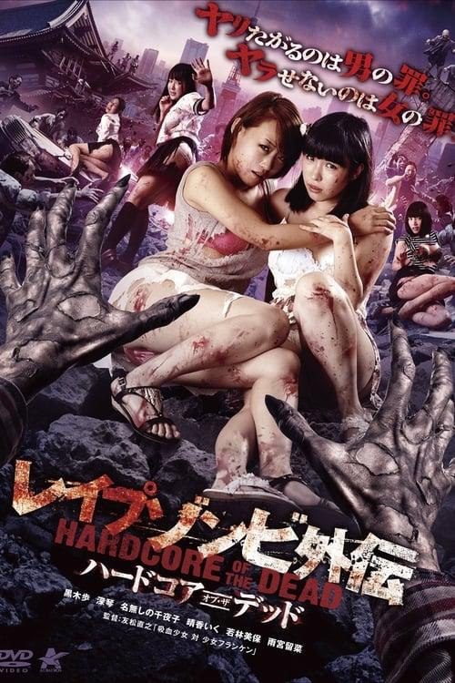 Rape Zombie Side-Story: Hardcore of the Dead