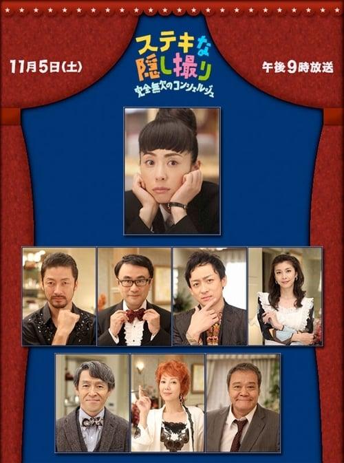 Filme Sutekina kakushi dori -kanzen muketsu no concierge- Online