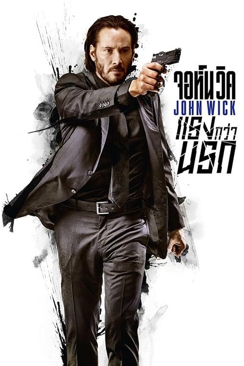 John Wick (2014) จอห์นวิค แรงกว่านรก