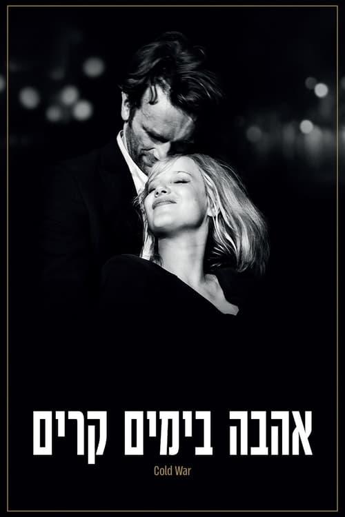 סרט אהבה בימים קרים