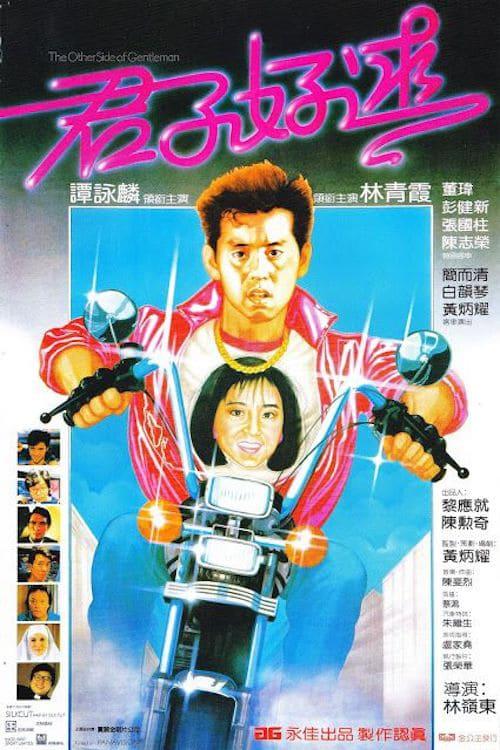 Film Herunterladen 君子好逑 In Guter Qualität