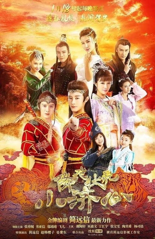 Legend of the Little Monk (2017)